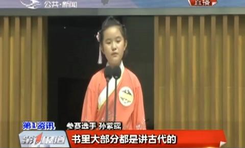 《我是小小讲书人》吉林省总决赛圆满结束