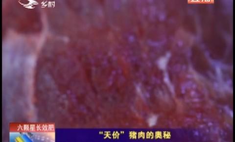 """乡村四季12316_""""天价""""猪肉的奥秘"""