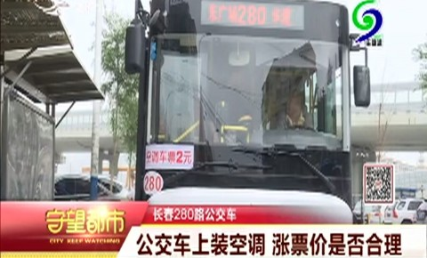 公交车上装空调 涨票价是否合理
