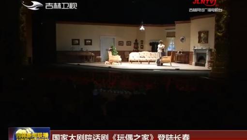 国家大剧院话剧《玩偶之家》登陆长春