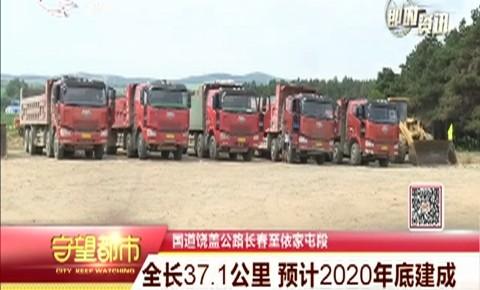 全长37.1公里 预计2020年底建成