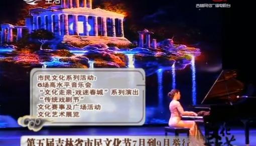 第五届吉林省市民文化节7月到9月举行
