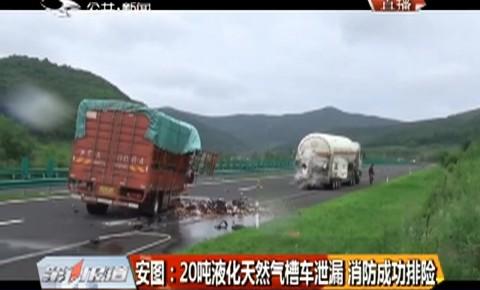 安图:20吨液化天然气槽车泄漏 消防成功排险