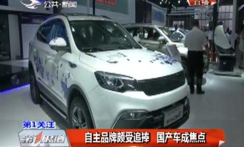【长春汽博会】自主品牌颇受追捧 国产车成焦点