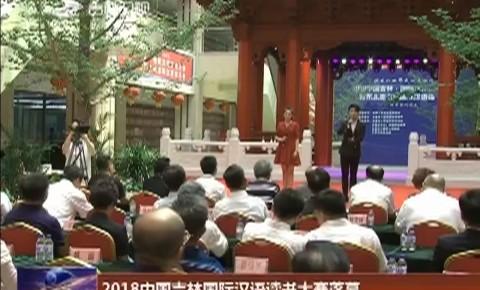 2018中国吉林国际汉语读书大赛落幕