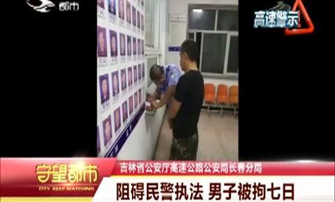 阻碍民警执法 男子被拘七日