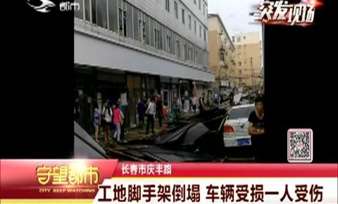 工地脚手架倒塌 车辆受损一人受伤