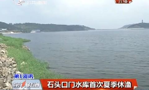 石头口门水库首次夏季休渔