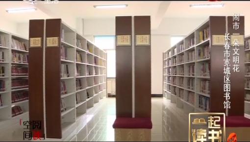 阅读空间_长春市宽城区图书馆