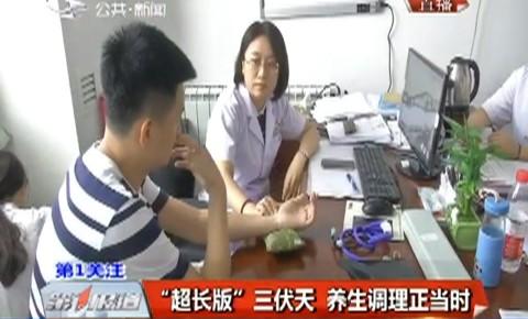"""""""超长版""""三伏天 养生调理正当时"""