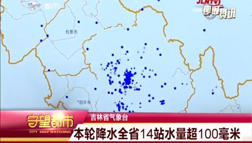 吉林省气象局:本轮降水全省14站水量超100毫米