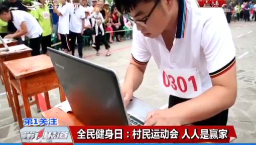 长春:村民运动会 收获趣味健康