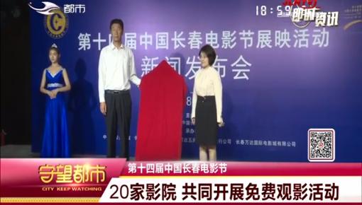 【第十四届中国长春电影节】共享文化大餐!免费观影活动在这里