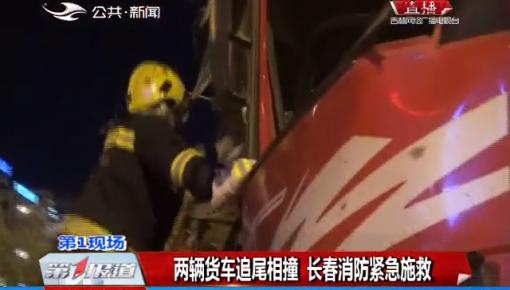 两辆货车追尾相撞 长春消防紧急施救