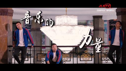 【吉人吉相】陈佳兴——音乐的力量
