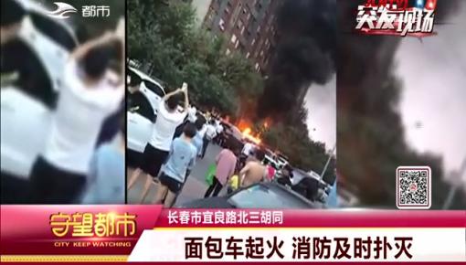 视频现场丨路边面包车突燃大火 长春消防及时出手保住其他车