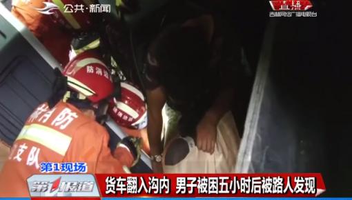 惊险!敦化:货车翻入深沟消防成功救出被困者