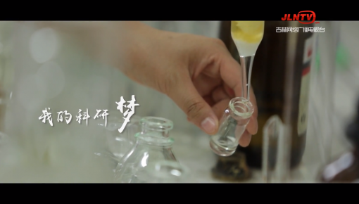 【吉人吉相】王翠竹——我的科研梦