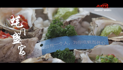 【吉人吉相】曹洪文——蚝门盛宴