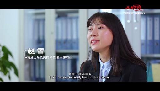 【吉人吉相】赵雪——双阳走出的女博士