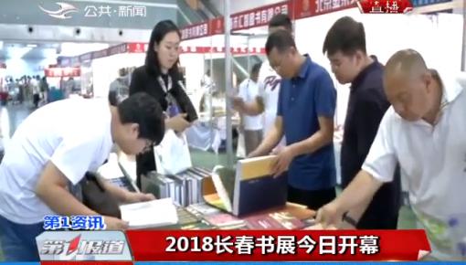 2018长春书展8月1日开幕