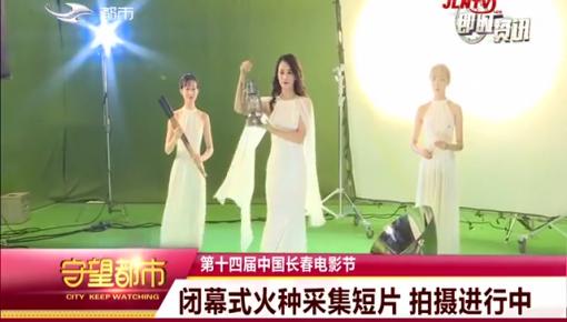 第十四届中国长春电影节|闭幕式火种采集短片 拍摄进行中