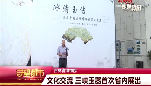 重庆中国三峡博物馆藏玉器展在省博物院开展
