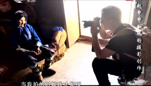 文化下午茶|遇见这样的你——赵申申和他的摄影创作