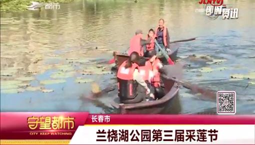 长春市兰桡湖公园第三届采莲节