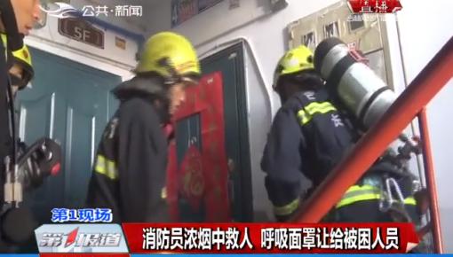 消防员浓烟中救人 呼吸面罩让给被困人员