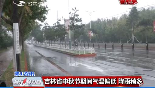 吉林省中秋节期间气温偏低 降雨稍多