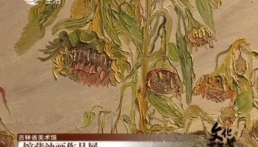 文化下午茶|名家画展:吉林省美术馆 馆藏油画作品展
