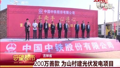 吉林省|200万善款 为山村建光伏发电项目
