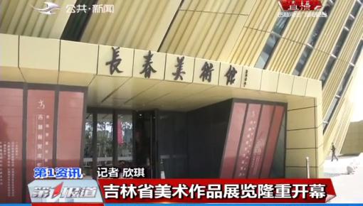 吉林省美术作品展览隆重开幕