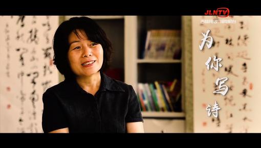 【吉人吉相】张晓英——为你写诗