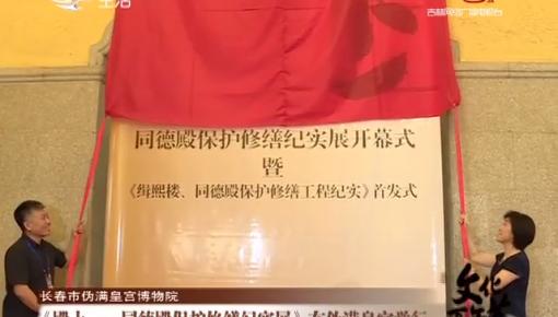 文化下午茶|文物修复 《殿上——同德殿保护修缮纪实展》在伪满皇宫举行