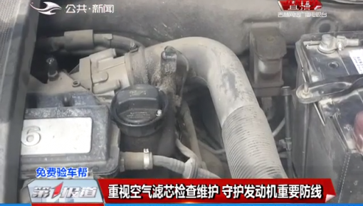 重视空气滤芯检查维护 守护发动机重要防线