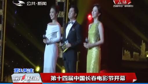 第十四届中国长春电影节开幕