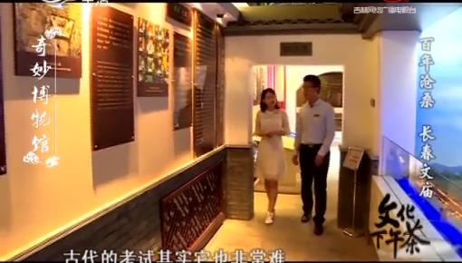 文化下午茶|奇妙博物馆——百年沧桑 长春文庙
