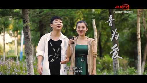 【吉人吉相】王春江——音为爱