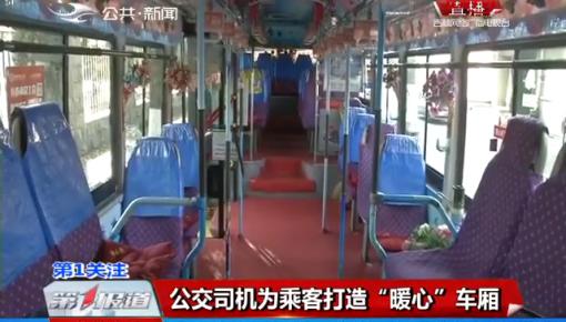 """公交司机为乘客打造""""暖心""""车厢"""