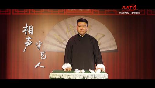 【吉人吉相】范有涛——相声守艺人