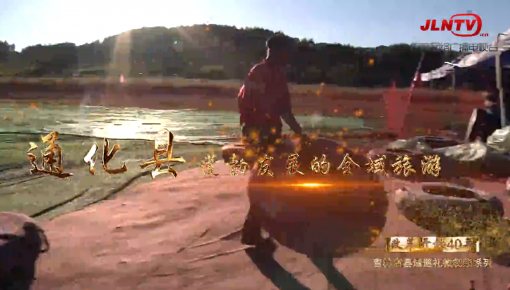 吉林省县域巡礼微视频系列|通化县 蓬勃发展的全域旅游
