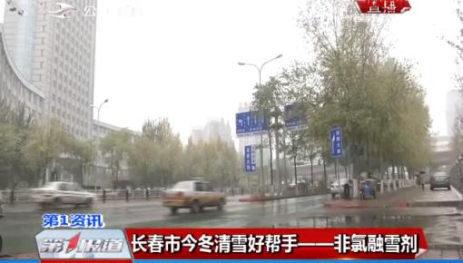 第1报道丨长春市今冬清雪好帮手——非氯融雪剂