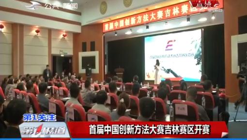 首届中国创新方法大赛吉林赛区开赛