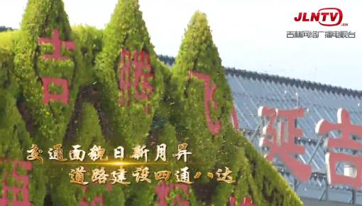 吉林省县域巡礼微视频系列|吉林东部崛起的名城 延吉