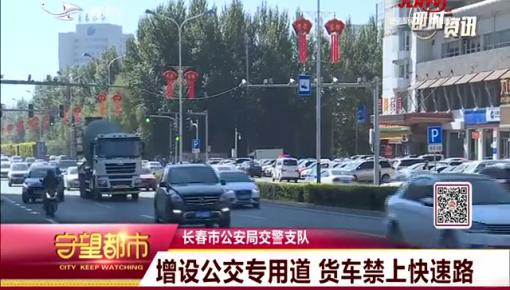 长春市增设公交专用道 货车禁上快速路