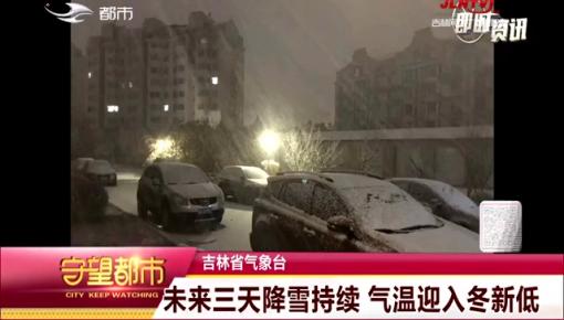 未来三天降雪持续 气温迎入冬新低