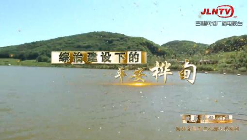 吉林省县域巡礼微视频系列|综治建设下的平安桦甸