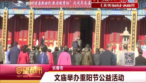 长春市 文庙举办重阳节公益活动